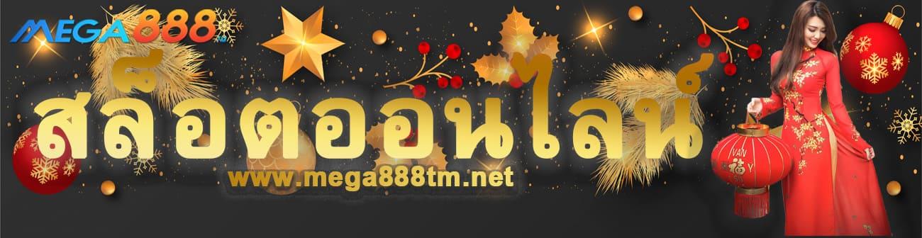 mega888 game slot banner