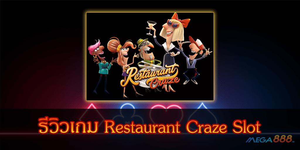 mega888-Restaurant Craze