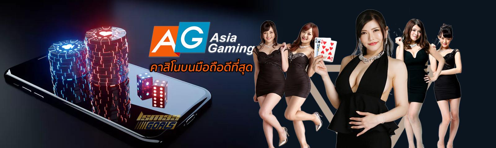 ทางเข้าAG Gaming-mega888