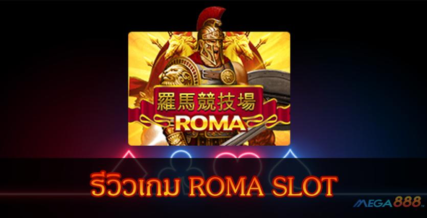 ROMA SLOT - mega888tm