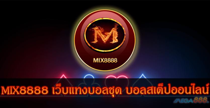 mega888-MIX8888