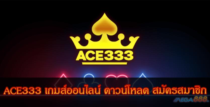 mega888-ace333