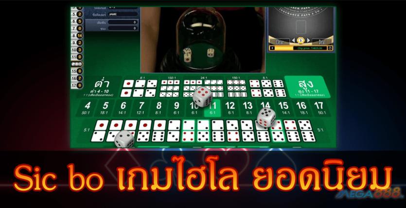 mega888-เกมไฮโล