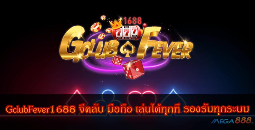 mega888 GclubFever1688