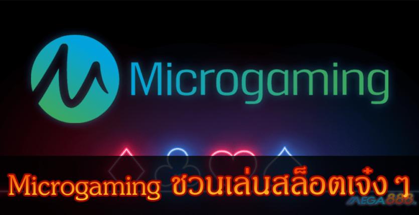 mega888-Microgaming