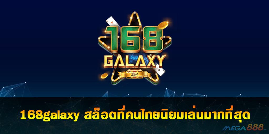 168galaxy คาสิโนที่คนไทยนิยมเล่นมากที่สุด - Mega888 Slot Online
