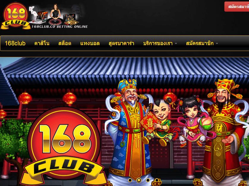 168club