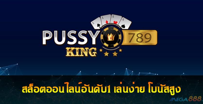 PUSSYKING789