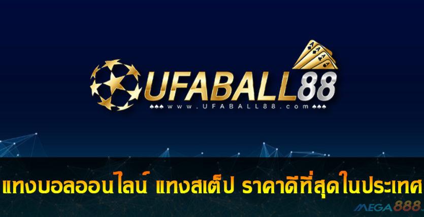 UFABALL88
