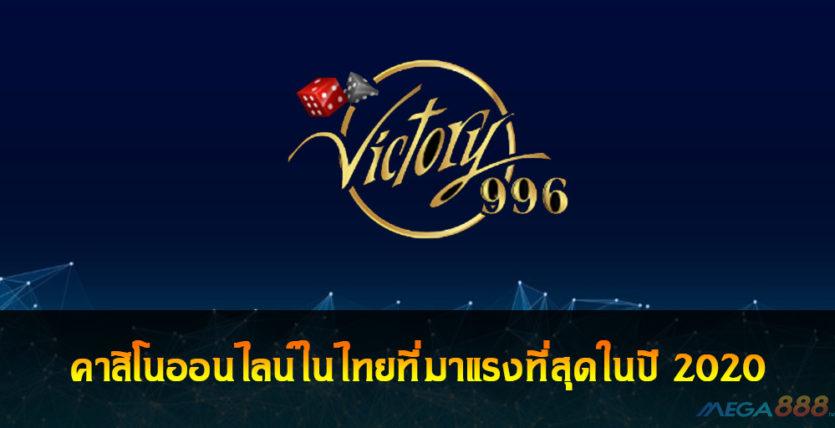 Victory222