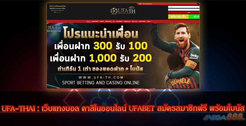 mega888 UFA Thai