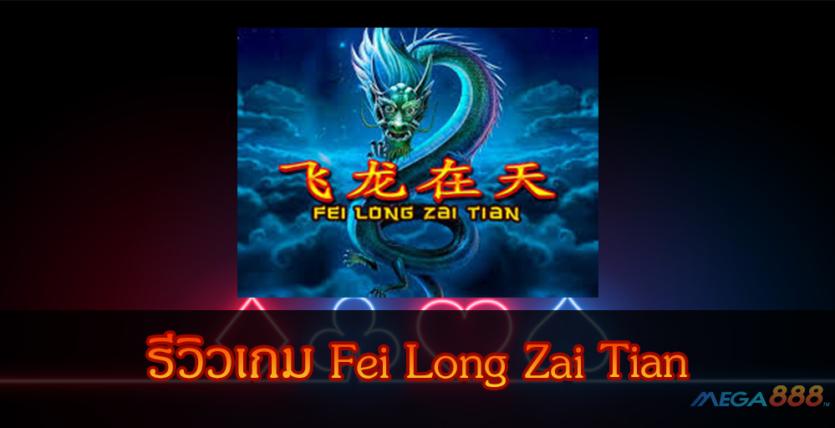 Fei Long Zai Tian-mega888tm