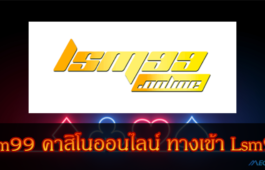 mega888-lsm99