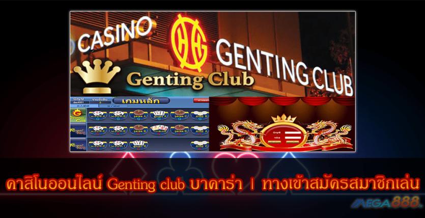 mega888-Genting club