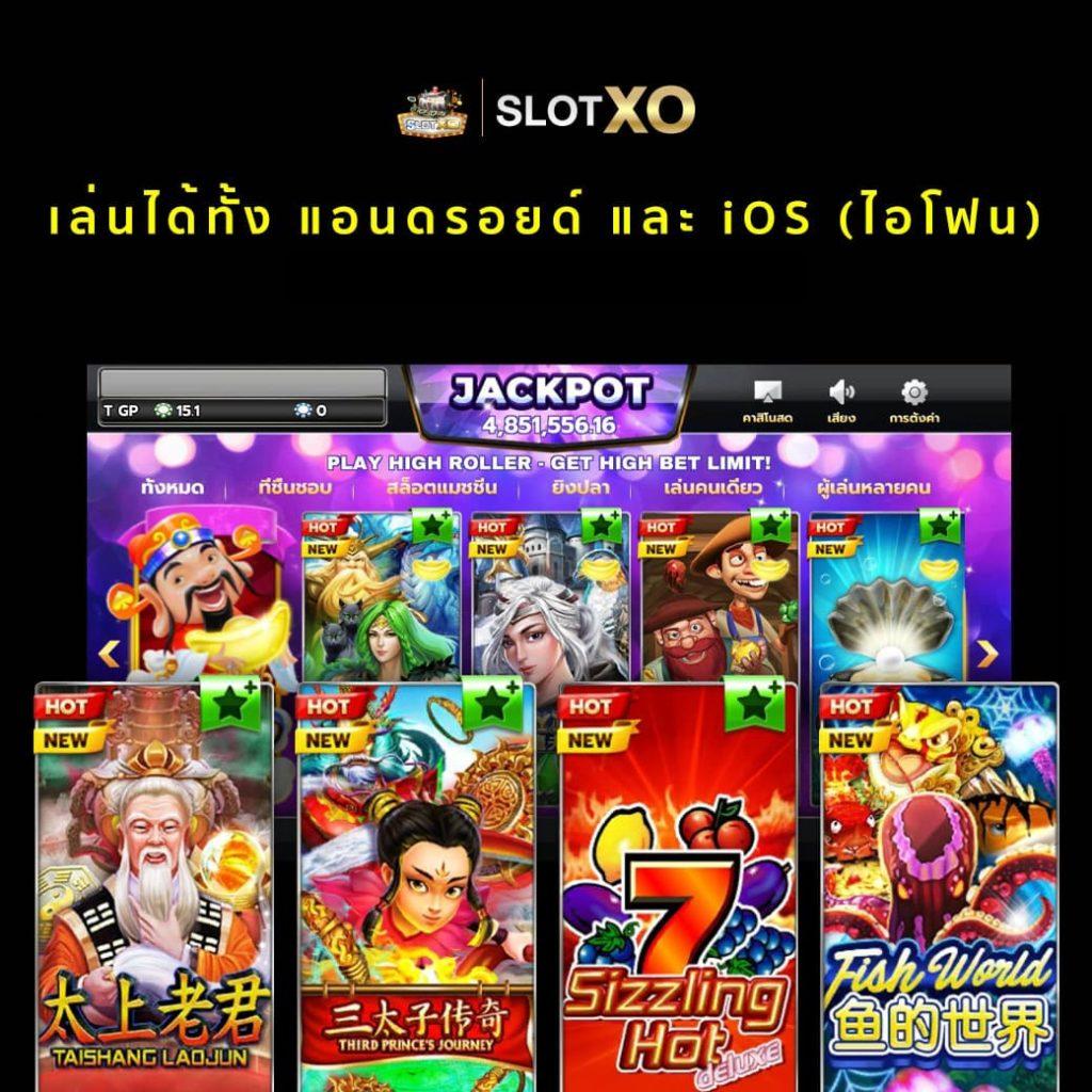 SLOTXO.GAME