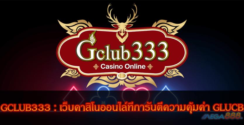 mega888-GCLUB333