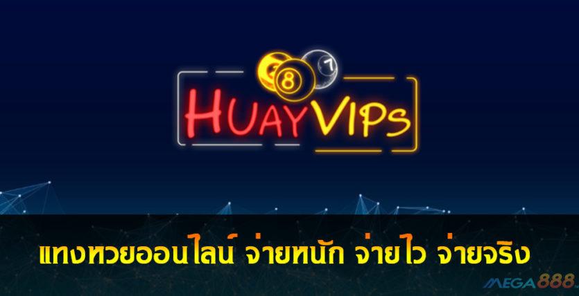 Huayvips