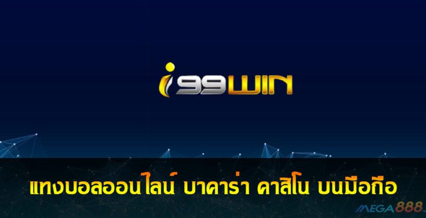 i99WIN