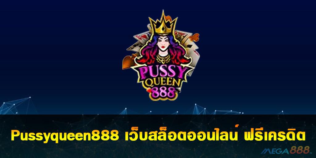 Pussyqueen888