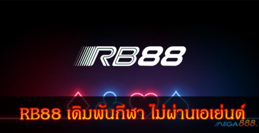RB88-mega888tm