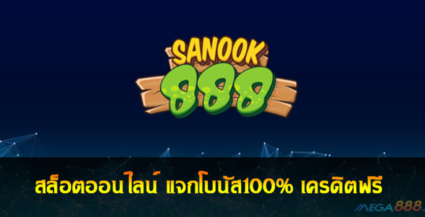 Sanook888