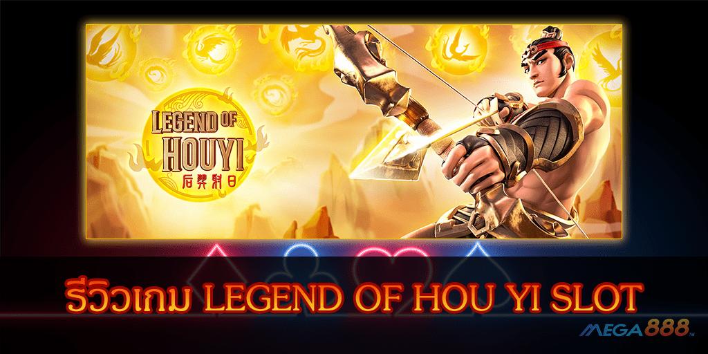 mega-LEGEND OF HOU YI