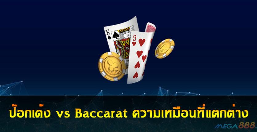 vs Baccarat