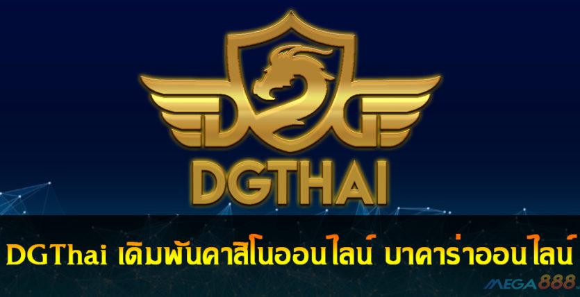DGThai