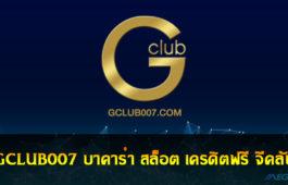 GCLUB007