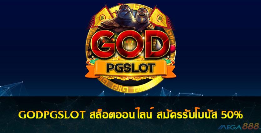 GODPGSLOT