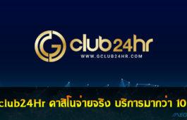 Gclub24Hr