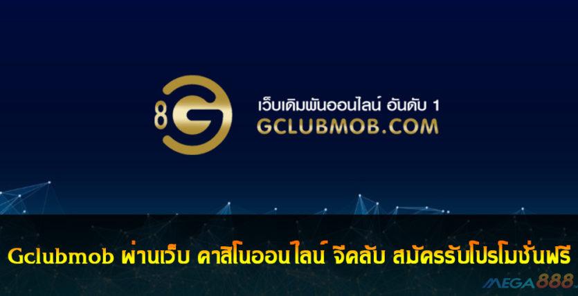 Gclubmob