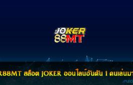 JOKER88MT