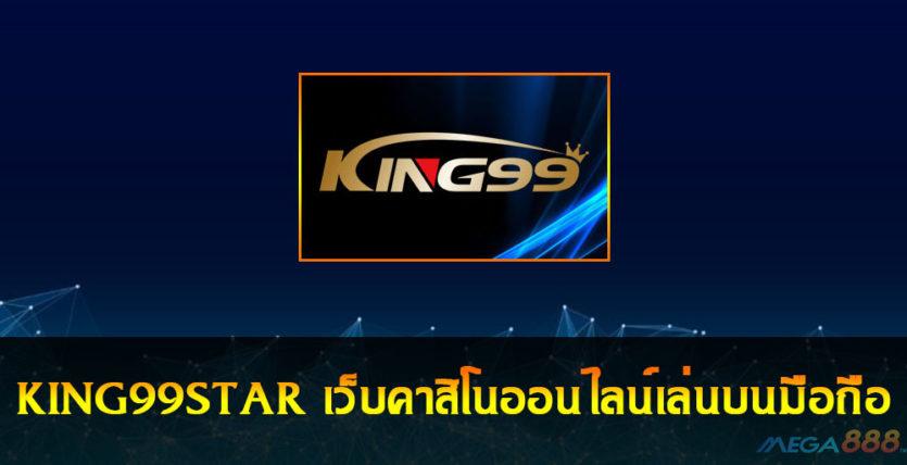 KING99STAR