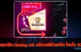 MEGA888-สมัครสมาชิก Genting club