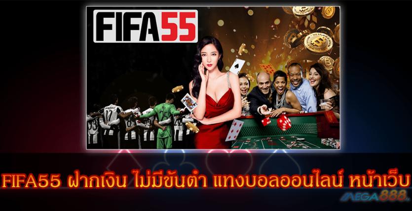 MEGA888-FIFA55 ฝากเงิน