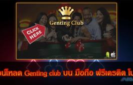 MEGA888-Genting club ดาวน์โหลด