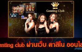 MEGA888-Genting club ผ่านเว็บ