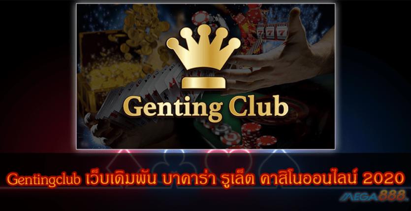 MEGA888-Gentingclub