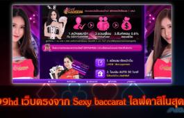 MEGA888-Sexy baccarat คาสิโนออนไลน์