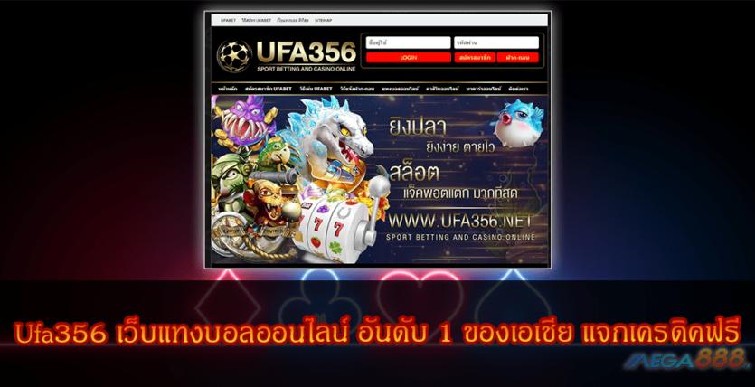 MEGA888-Ufa356 เว็บแทงบอลออนไลน์