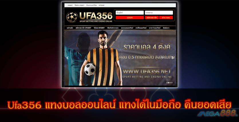 MEGA888-Ufa356 แทงบอลออนไลน์