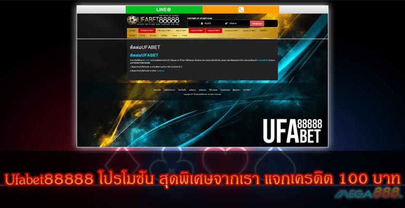 MEGA888-Ufabet88888 โปรโมชั่น