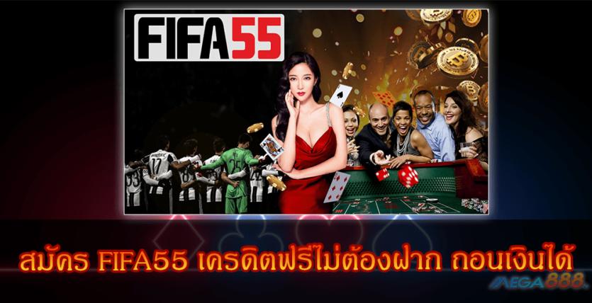 MEGA888-fifa55 เครดิตฟรีไม่ต้องฝาก