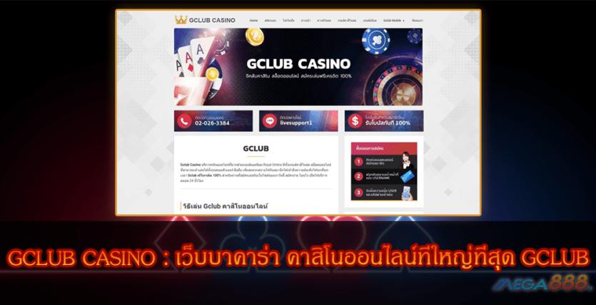 MEGA888-gclub casino
