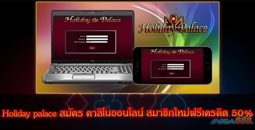 MEGA888-holiday palace online