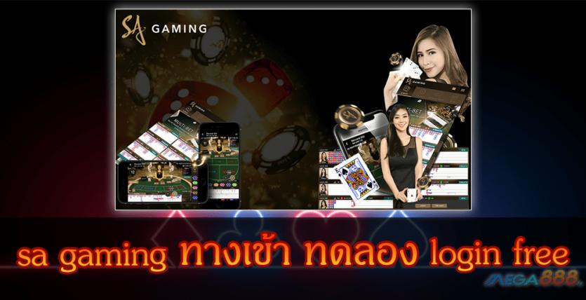 MEGA888-sa gaming ทดลอง