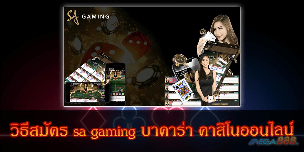 MEGA888-sa gaming วิธีสมัคร
