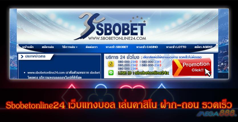 MEGA888-sbobetonline24 เว็บแทงบอล