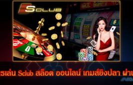 MEGA888-sclub app